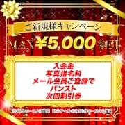 「ご新規様限定プラン」11/11(水) 03:01 | 秘密倶楽部 凛 TOKYOのお得なニュース