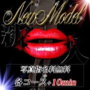 「【新人限定】NewModel☆Campaign」03/25(木) 04:42   秘密倶楽部 凛 TOKYOのお得なニュース