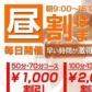 激安!奥様特急錦糸町店 日本最安!の速報写真