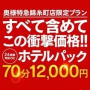「ホテル代込みプラン☆」10/28(水) 16:46 | 激安!奥様特急錦糸町店 日本最安!のお得なニュース