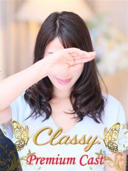 ゆきの | CLASSY. 東京・錦糸町店 - 錦糸町風俗