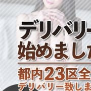 「デリバリー解禁!!」01/19(日) 16:16 | CLASSY. 東京・錦糸町店のお得なニュース
