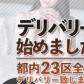 CLASSY. 東京・錦糸町店の速報写真