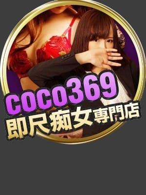 るな(秋葉原派遣女弁護士COCO369)のプロフ写真1枚目