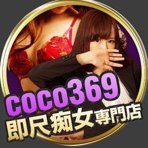 るな | 秋葉原派遣女弁護士COCO369 - 新橋・汐留風俗