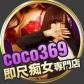 秋葉原派遣女弁護士COCO369の速報写真