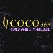 ちさと|秋葉原派遣女弁護士COCO369 - 新橋・汐留風俗