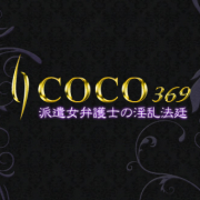 はるな|秋葉原派遣女弁護士COCO369 - 新橋・汐留風俗