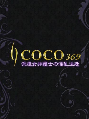 さきえ|秋葉原派遣女弁護士COCO369 - 新橋・汐留風俗