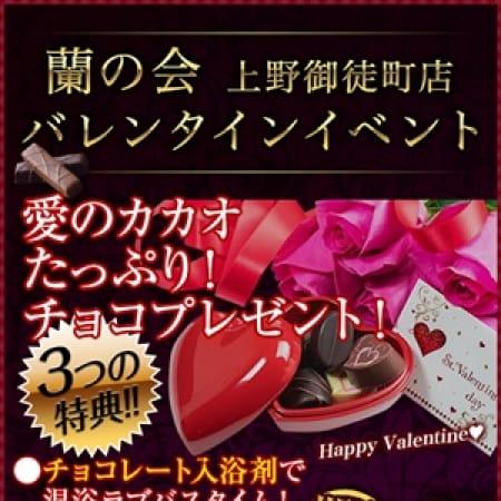 「2018年バレンタインイベント開催!」02/07(水) 10:00 | 蘭の会 上野御徒町店のお得なニュース