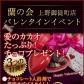 蘭の会 上野御徒町店の速報写真
