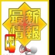 「♪最新情報♪」10/19(金) 16:00 | 東京デザインリング上野店のお得なニュース