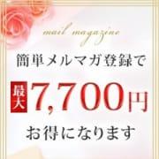 メルマガ会員様募集中♪|東京メンズボディクリニック TMBC 上野店(旧:上野UBC)