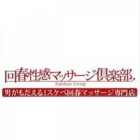 かすみ|上野回春性感マッサージ倶楽部 - 上野・浅草風俗