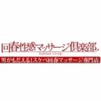 なぎさ|上野回春性感マッサージ倶楽部 - 上野・浅草風俗