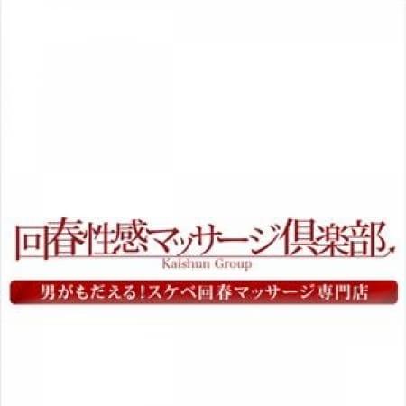 つぼみ|上野回春性感マッサージ倶楽部 - 上野・浅草風俗