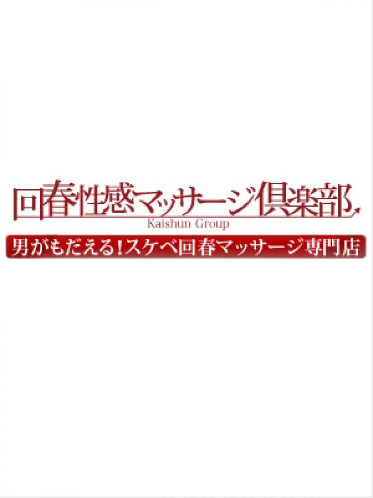 あいり(上野回春性感マッサージ倶楽部)のプロフ写真2枚目