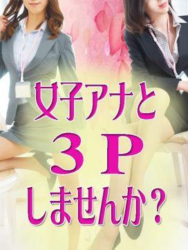 3Pできます♪ イキます女子ANAウンサー(いきます女子アナウンサー)で評判の女の子