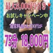 「『新橋・銀座 リピート割り』もう一回」03/20(水) 21:50 | イキます女子ANAウンサー(いきます女子アナウンサー)のお得なニュース