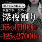 「『新橋・銀座 深夜割り』1時~激アツ」06/01(月) 00:01 | イキます女子ANAウンサー(いきます女子アナウンサー)のお得なニュース