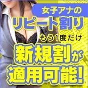 「『新橋・銀座 リピート割り』もう一回」06/01(月) 00:16 | イキます女子ANAウンサー(いきます女子アナウンサー)のお得なニュース
