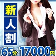 「『新橋・銀座 新人割り』研修中です」10/02(金) 06:30   イキます女子ANAウンサー(いきます女子アナウンサー)のお得なニュース
