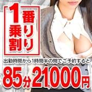 「『新橋・銀座 一番乗り割り』指名料込み」10/02(金) 06:35   イキます女子ANAウンサー(いきます女子アナウンサー)のお得なニュース
