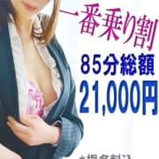 「『一番乗り割り』指名料込み」05/07(金) 21:14 | イキます女子ANAウンサー(いきます女子アナウンサー)のお得なニュース