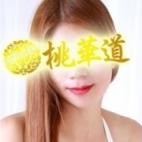 MIKA ★みか★|東京性感エステ倶楽部 桃華道 - 新橋・汐留風俗