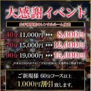 「大感謝イベント」05/05(水) 22:31 | 東京性感エステ倶楽部 桃華道のお得なニュース