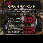 「大人気 3P & 4Pイベント」05/05(水) 23:06 | 東京性感エステ倶楽部 桃華道のお得なニュース