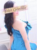 エリ|セレブコレクション赤坂でおすすめの女の子
