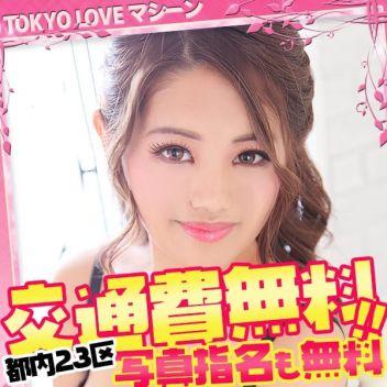 TOKYO LOVEマシーン | TOKYO LOVEマシーン - 新宿・歌舞伎町風俗