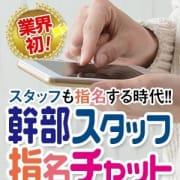 「業界初!スタッフ指名チャット!」06/23(水) 21:17 | TOKYO LOVEマシーン ~東京ラブマシーン~のお得なニュース