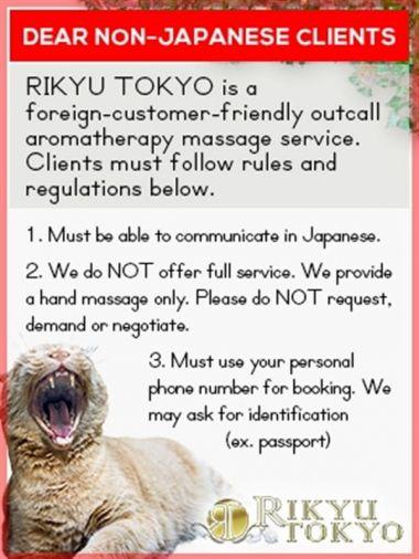 外国籍のお客様へ|RIKYU TOKYO - 渋谷風俗