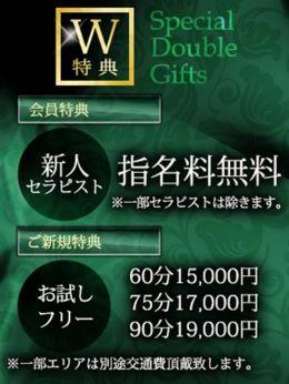 会員様限定割引 | RIKYU TOKYO - 渋谷風俗