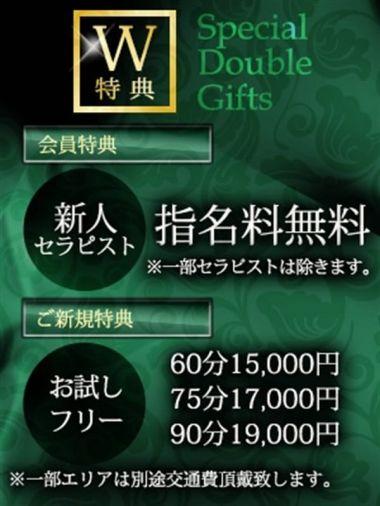 会員様限定割引|RIKYU TOKYO - 渋谷風俗