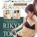 宮澤花梨 | RIKYU TOKYO - 渋谷風俗