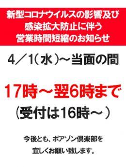 営業時間短縮 | 渋谷ポアゾン倶楽部 - 渋谷風俗
