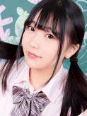 まみ|まだ舐めたくて学園渋谷校~舐めたくてグループ~でおすすめの女の子