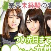 「業界激震のお試し新コース!!」02/24(日) 09:28 | 渋谷業界未経験のお得なニュース