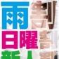 長身・巨乳専門モデル倶楽部ROYALの速報写真