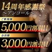 「14周年感謝祭~アンコール~」05/26(火) 04:08   長身・巨乳専門モデル倶楽部ROYALのお得なニュース