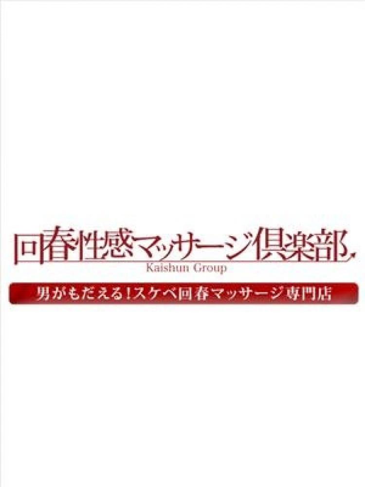 そら(渋谷回春性感マッサージ倶楽部)のプロフ写真3枚目