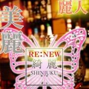 「選べる3コース☆リニューアルOPEN!」01/20(日) 16:40 | 綺麗 新宿店のお得なニュース
