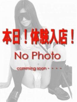 ゆな | 美少女拘束派遣クラブPlum - 渋谷風俗