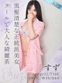 すず|東京メンズボディクリニック TMBC 渋谷店(旧:渋谷SRC)でおすすめの女の子
