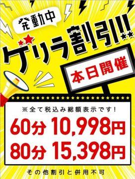 ゲリラ 東京メンズボディクリニック TMBC 渋谷店(旧:渋谷SRC)で評判の女の子