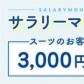 渋谷リラックスクラブ S.R.Cの速報写真