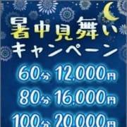 「≪初回60分12000円≫ご新規様キャンペーン」08/12(水) 00:35 | 渋谷リラックスクラブ S.R.Cのお得なニュース